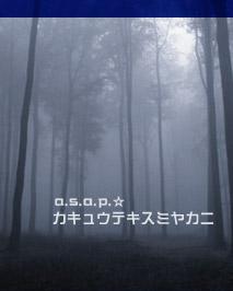 a.s.a.p.☆カキュウテキスミヤカニ